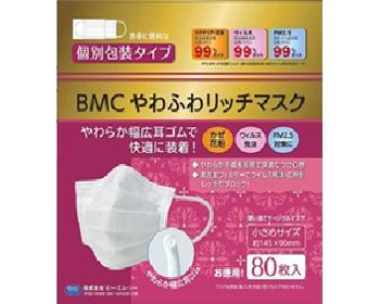 BMCやわふわリッチマスク / 小さめ 80枚入(個装)