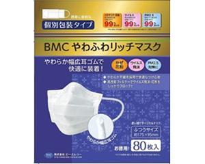 BMCやわふわリッチマスク / ふつう 80枚入(個装)
