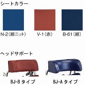 オアシスポジティブ OS-12TRSP ストレート金具 / BJ-Bタイプ 座幅38・40・42� 3色より選べます