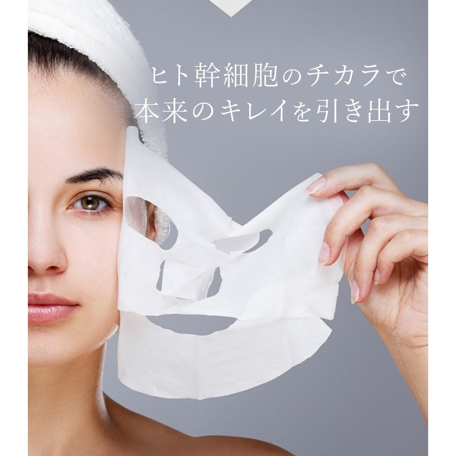 HITO-KAN プレミアムフェイスマスク / 30枚入り