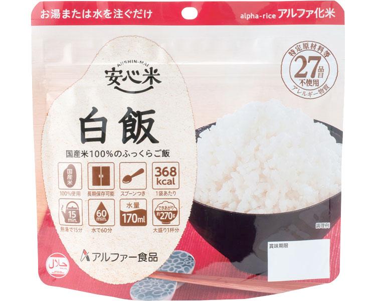 安心米 白飯
