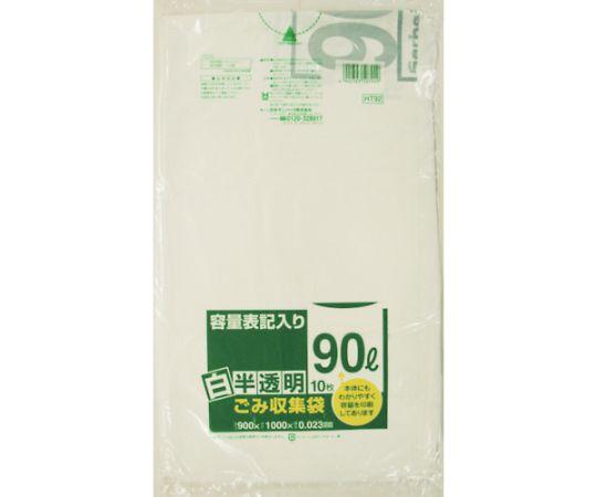 HT92容量表記入り白半透明ゴミ袋90L 10枚 HT92-HCL