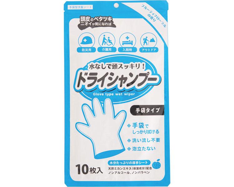 シャンプー手袋 / 10枚入り