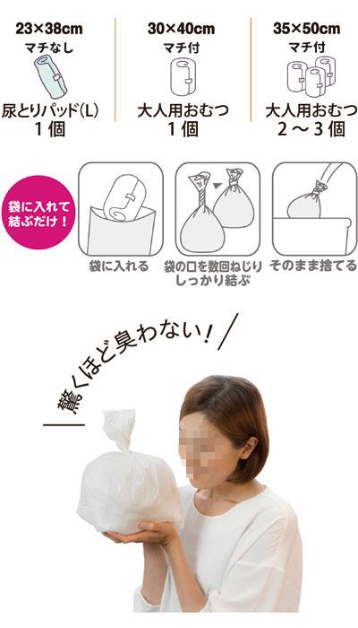 おむつが臭わない袋BOS 大人用 箱型 / L 90枚入
