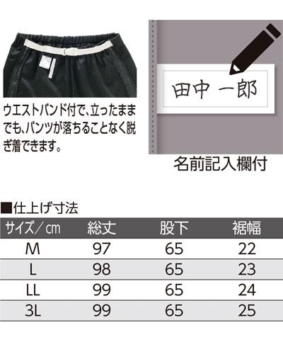 紳士脇全開ジャージパンツ / 39828-11 ブラック