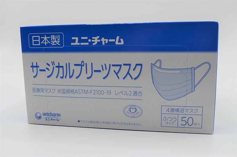 ユニ・チャ−ム サ−ジカルプリ−ツマスクふつう50枚入り4層構造マスク 医療用マスク
