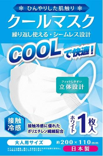 【日本製】【三ツ星靴下】マスク 接触冷感 シームレス洗えるマスク