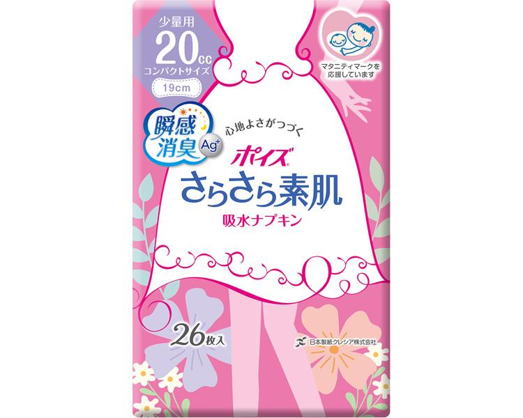 ポイズさらさら素肌吸水ナプキン 少量用 / 80724→88055 26枚