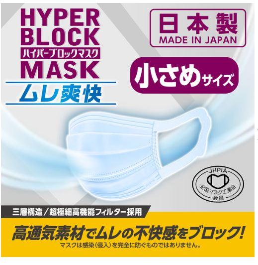 送料無料☆夏得マスクセット☆エリエール ハイパーブロックマスク ムレ爽快 小さめ 30枚