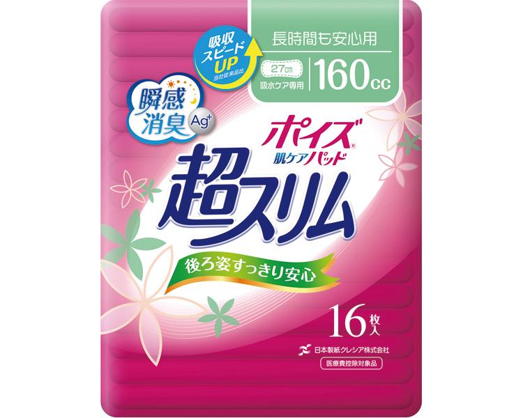 ポイズ肌ケアパッド超スリム 長時間も安心用 / 80736→88104 16枚