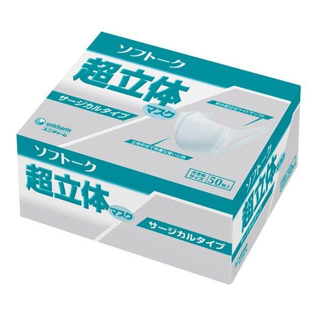 ユニチャーム ソフトーク 超立体マスク サージカルタイプ 大きめ 【50枚入】