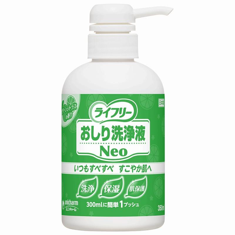 Gライフリー おしり洗浄液Neoシトラス / 51299 350mL