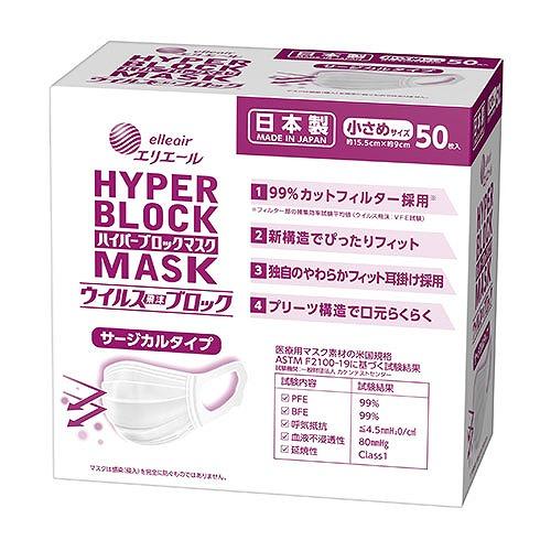 送料無料☆夏得マスクセット☆エリエール ハイパーブロックマスクウイルス飛沫ブロック / 小さめ