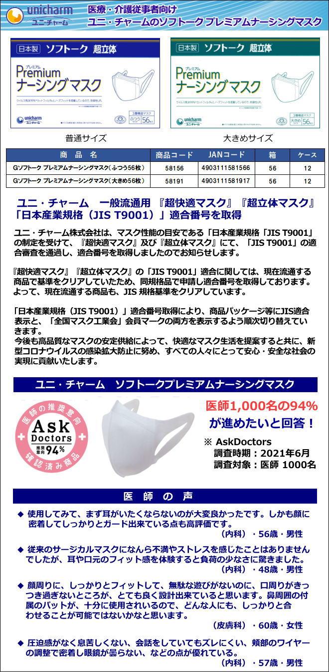 Gソフトークプレミアムナーシングマスク 56枚入 【ふつう】