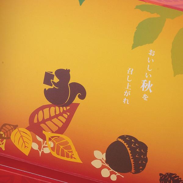ギフト E 秋 (紅葉とどんぐり)