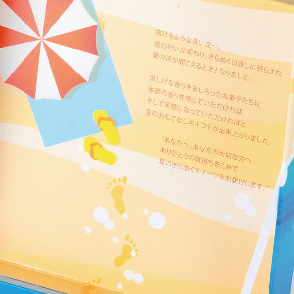ギフト C 夏(ビーチとパラソル)