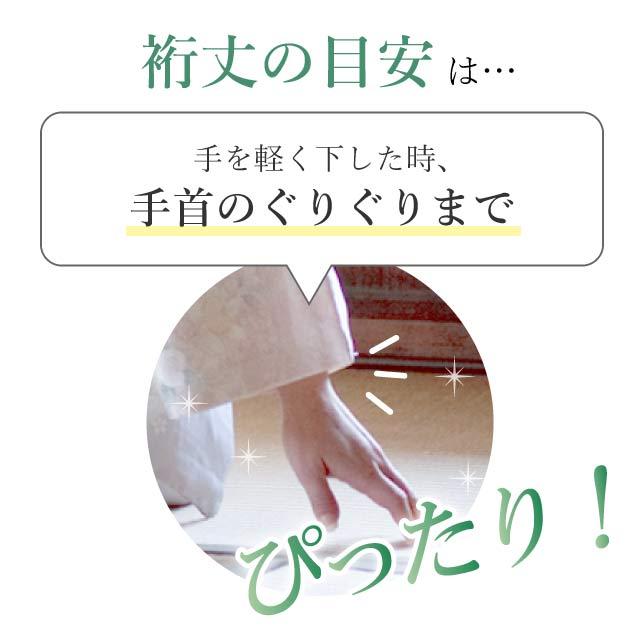 裄 直し・お着物をあなたのぴったりのサイズに直します naoshi-yukisin5032_shitate【仕立て】