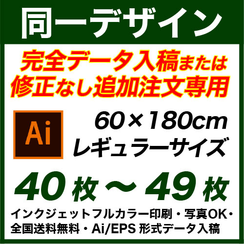 60×180cm 40枚〜49枚 フルカラーのぼり旗 ※完全データ入稿&追加注文専用・全て同じデータで印刷