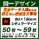 60×180cm 50枚〜59枚 フルカラーのぼり旗 ※完全データ入稿&追加注文専用・全て同じデータで印刷