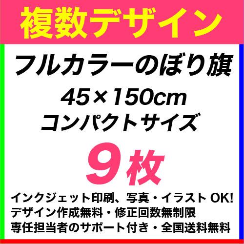 45×150cm 9枚 フルカラーのぼり旗 ※デザインデータの組み合わせ自由