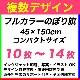 45×150cm 10枚〜14枚 フルカラーのぼり旗 ※デザインデータの組み合わせ自由
