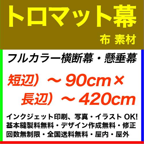 90×420cm トロマット フルカラー横断幕・懸垂幕