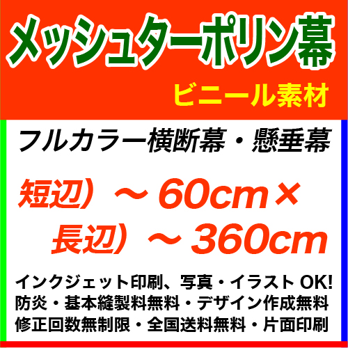 60×360cm メッシュターポリン フルカラー横断幕・懸垂幕