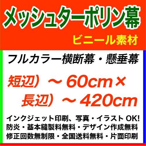 60×420cm メッシュターポリン フルカラー横断幕・懸垂幕