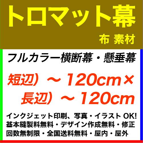 120×120cm トロマット フルカラー横断幕・懸垂幕
