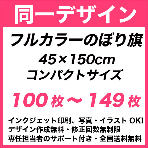 45×150cm 100枚〜149枚 フルカラーのぼり旗 ※全て同じデザインデータで印刷