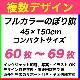 45×150cm 60枚〜69枚 フルカラーのぼり旗※デザインデータの組み合わせ自由