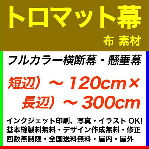 120×300cm トロマット フルカラー横断幕・懸垂幕