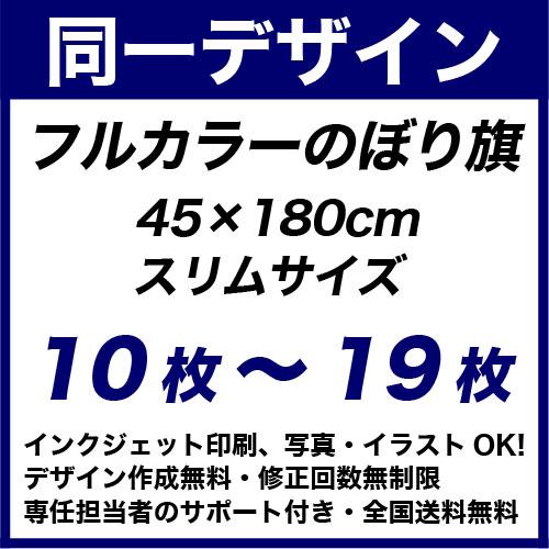 45×180cm 10枚〜19枚 フルカラーのぼり旗 ※全て同じデザインデータで印刷