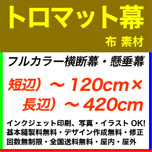120×420cm トロマット フルカラー横断幕・懸垂幕
