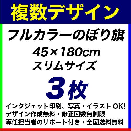 45×180cm 3枚 フルカラーのぼり旗※デザインデータの組み合わせ自由