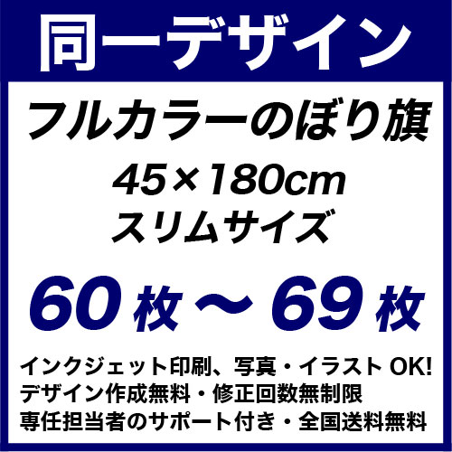 45×180cm 60枚〜69枚 フルカラーのぼり旗 ※全て同じデザインデータで印刷
