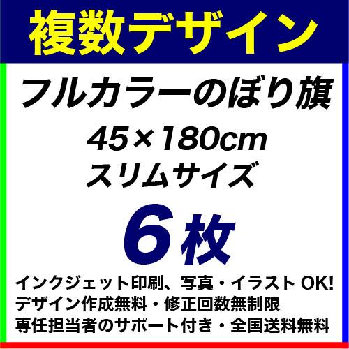 45×180cm 6枚 フルカラーのぼり旗※デザインデータの組み合わせ自由