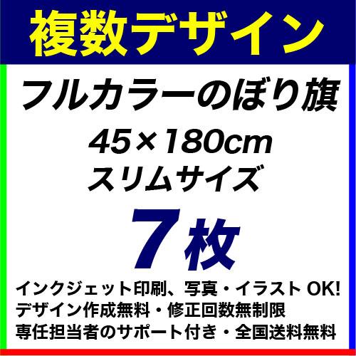 45×180cm 7枚 フルカラーのぼり旗※デザインデータの組み合わせ自由