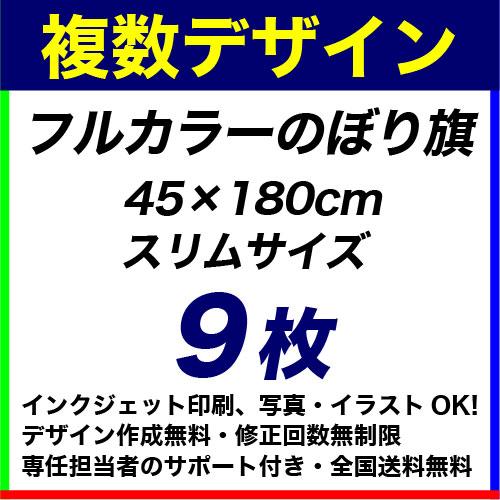 45×180cm 9枚 フルカラーのぼり旗※デザインデータの組み合わせ自由