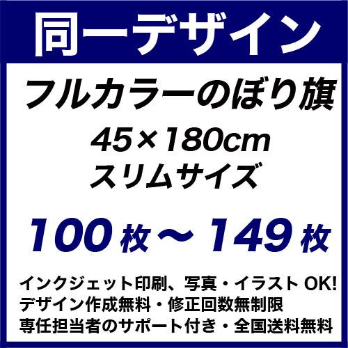 45×180cm 100枚〜149枚 フルカラーのぼり旗 ※全て同じデザインデータで印刷