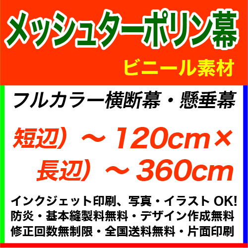 120×360cm メッシュターポリン フルカラー横断幕・懸垂幕
