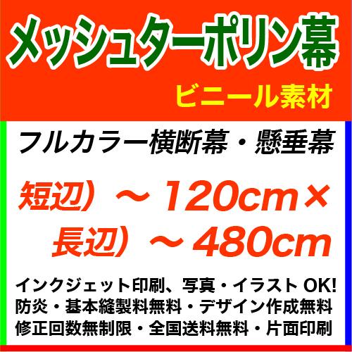 120×480cm メッシュターポリン フルカラー横断幕・懸垂幕
