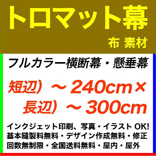 240×300cm トロマット フルカラー横断幕・懸垂幕