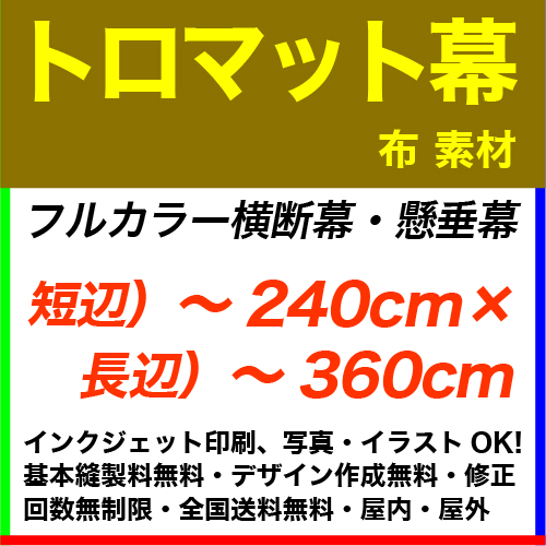 240×360cm トロマット フルカラー横断幕・懸垂幕