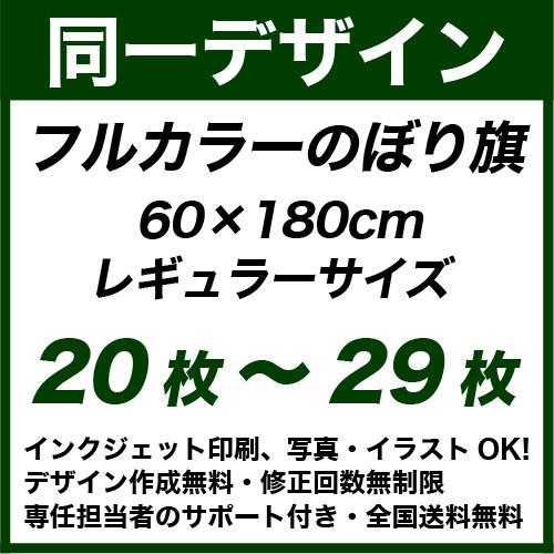60×180cm 20枚〜29枚 フルカラーのぼり旗 ※全て同じデザインデータで印刷