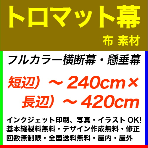 240×420cm トロマット フルカラー横断幕・懸垂幕