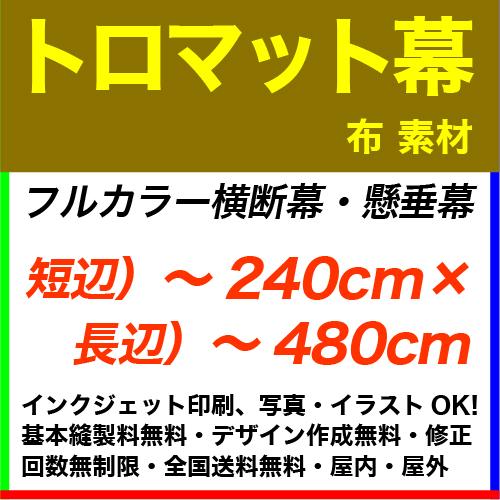 240×480cm トロマット フルカラー横断幕・懸垂幕