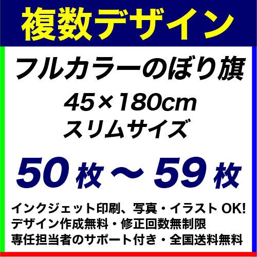45×180cm 50枚〜59枚 フルカラーのぼり旗※デザインデータの組み合わせ自由