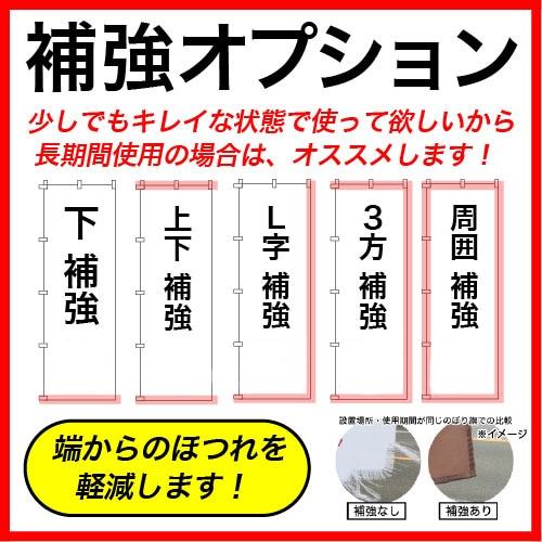60×180cm 40枚〜49枚 フルカラーのぼり旗 ※全て同じデザインデータで印刷