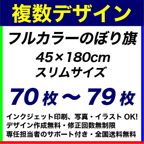 45×180cm 70枚〜79枚 フルカラーのぼり旗※デザインデータの組み合わせ自由